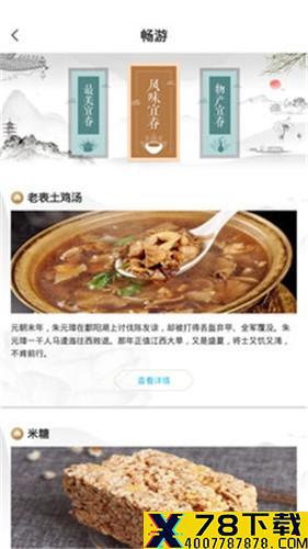 宜春智慧旅游app下载_宜春智慧旅游app最新版免费下载