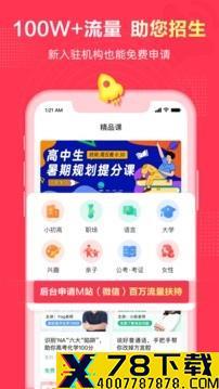 微师app下载_微师app最新版免费下载