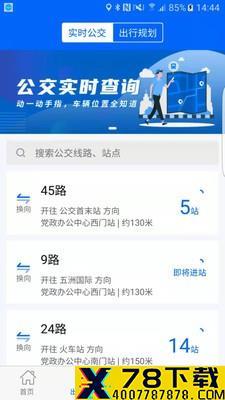 雪城出行app下载_雪城出行app最新版免费下载