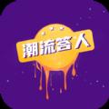 潮流答人app下载_潮流答人app最新版免费下载
