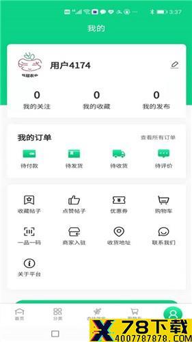 品冠农业app下载_品冠农业app最新版免费下载