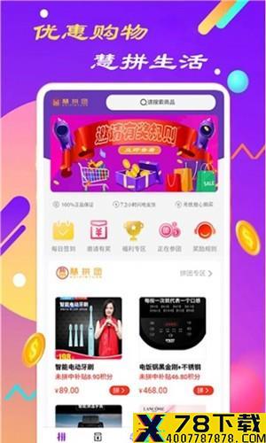 慧拼团app下载_慧拼团app最新版免费下载