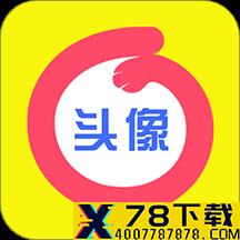 情头匹配app下载_情头匹配app最新版免费下载