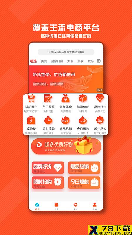带货地带app下载_带货地带app最新版免费下载