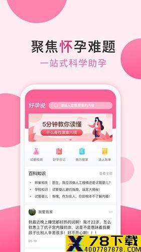 好孕说app下载_好孕说app最新版免费下载