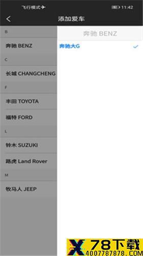 顽客玩车app下载_顽客玩车app最新版免费下载