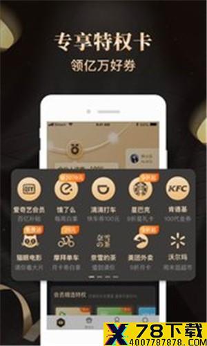 购省钱金享卡app下载_购省钱金享卡app最新版免费下载