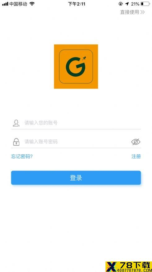 图钉轨迹app下载_图钉轨迹app最新版免费下载
