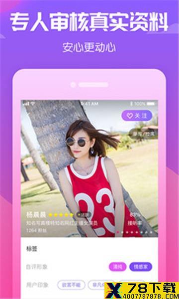 黄桃直播app下载_黄桃直播app最新版免费下载