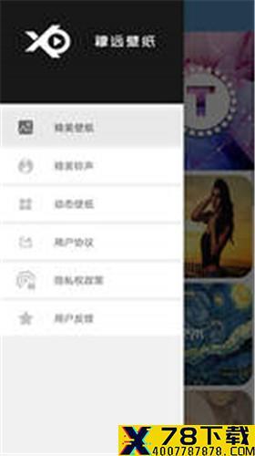穆远壁纸剪辑app下载_穆远壁纸剪辑app最新版免费下载