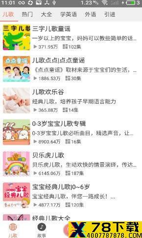 小易听故事app下载_小易听故事app最新版免费下载