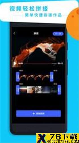 视频剪辑专家app下载_视频剪辑专家app最新版免费下载