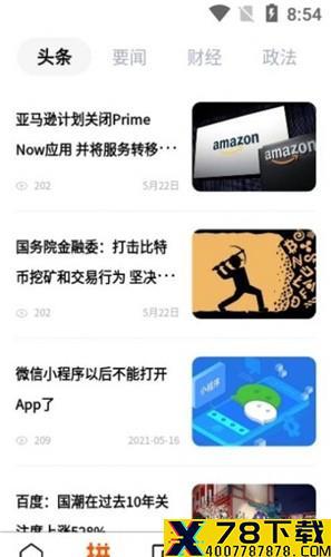 惜客优选app下载_惜客优选app最新版免费下载