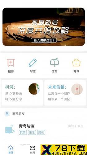 孤岛邮局app下载_孤岛邮局app最新版免费下载