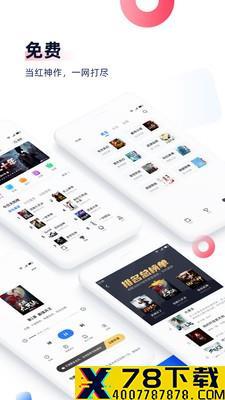 华文小说app下载_华文小说app最新版免费下载