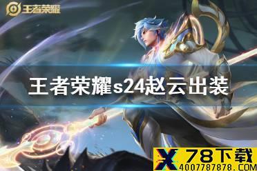 《王者荣耀》s24赵云怎么