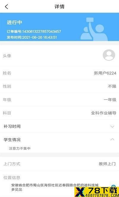 荟师教师app下载_荟师教师app最新版免费下载