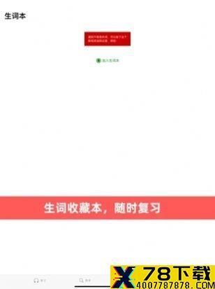 派派米英语app下载_派派米英语app最新版免费下载