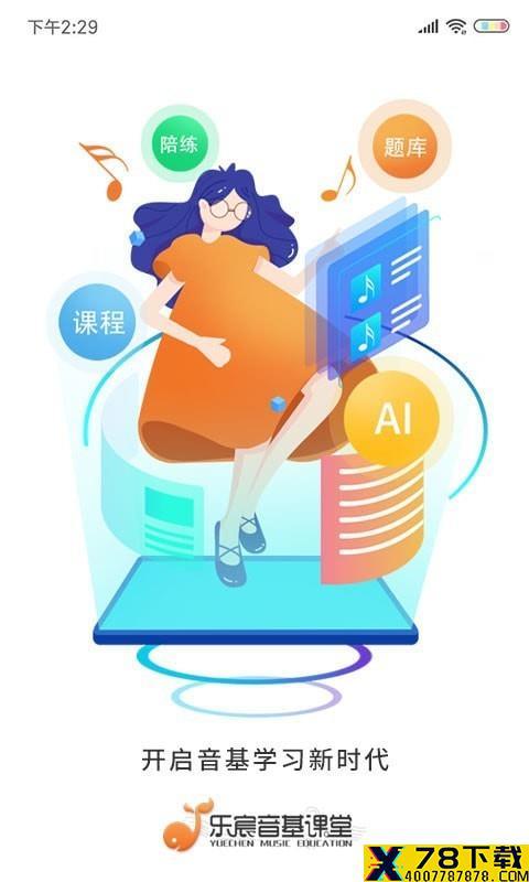 乐宸音基课堂app下载_乐宸音基课堂app最新版免费下载