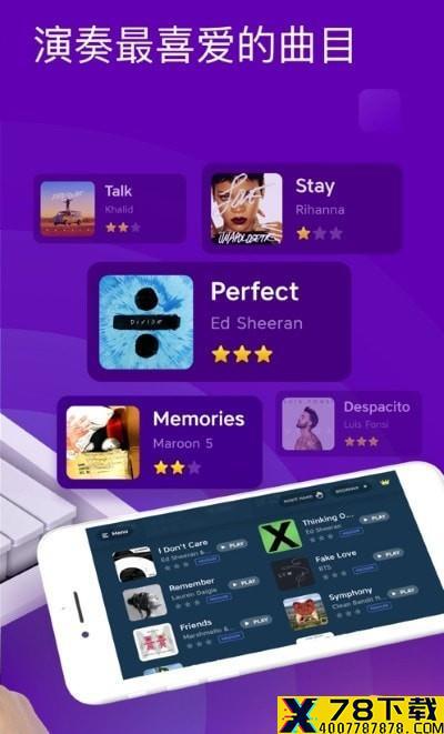 钢琴学院app下载_钢琴学院app最新版免费下载