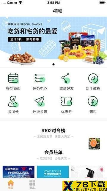 尚趣商城app下载_尚趣商城app最新版免费下载