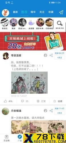 乐写app下载_乐写app最新版免费下载