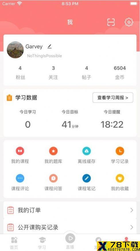 大牛考教师app下载_大牛考教师app最新版免费下载