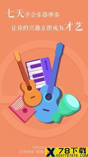 AI音乐学园app下载_AI音乐学园app最新版免费下载
