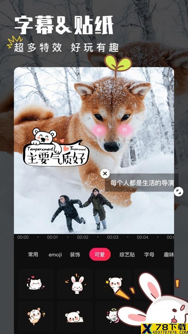 动感视频剪辑app下载_动感视频剪辑app最新版免费下载