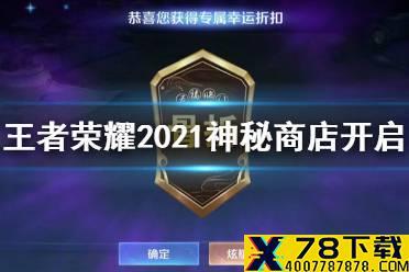 《王者荣耀》神秘商店2021