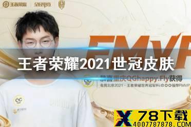 《王者荣耀》2021世冠皮肤