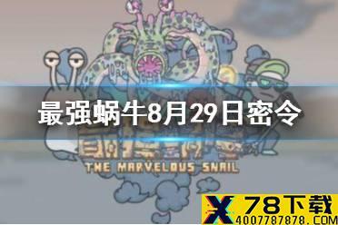 《最强蜗牛》8月29日密令