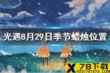 《光遇》季节蜡烛8月29日