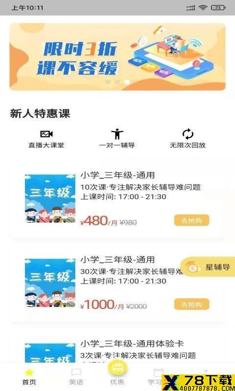 星伴读app下载_星伴读app最新版免费下载