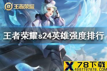 《王者荣耀》s24英雄强度