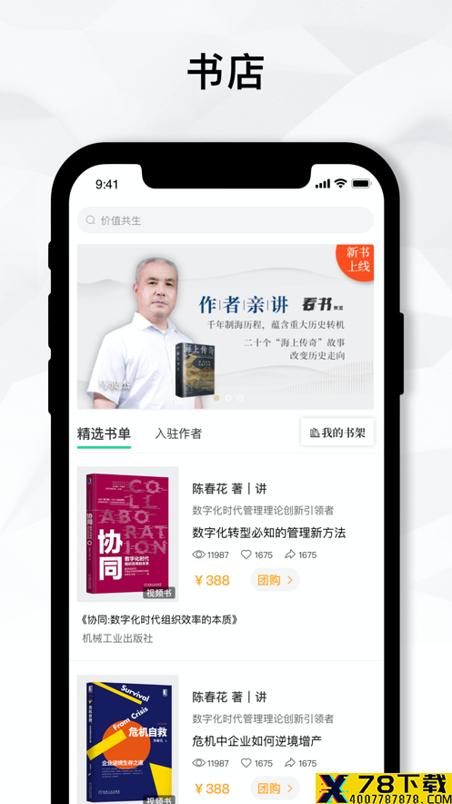知室书院app下载_知室书院app最新版免费下载