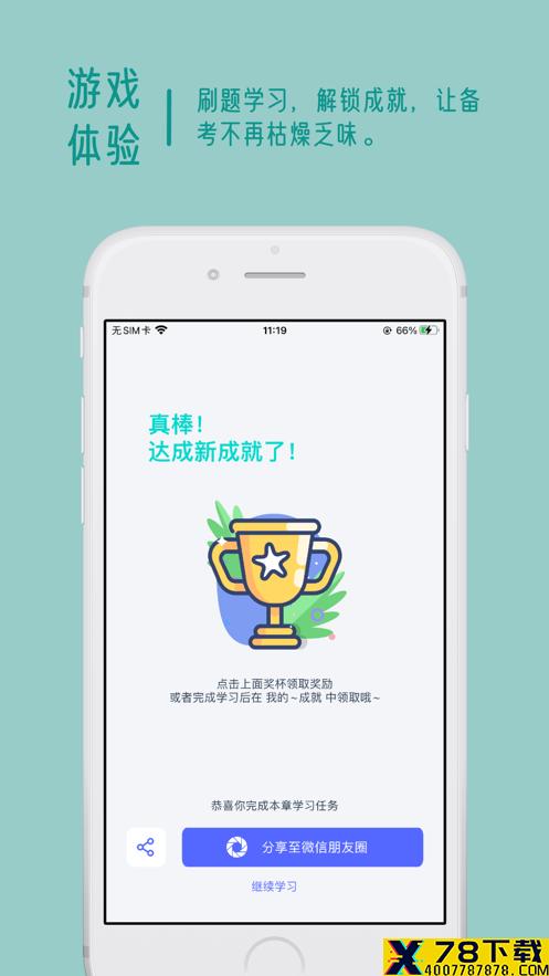 岩习君app下载_岩习君app最新版免费下载
