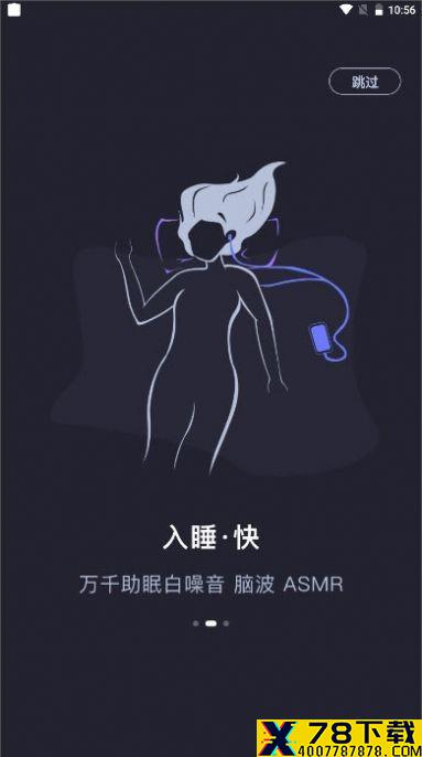声优助眠app下载_声优助眠app最新版免费下载