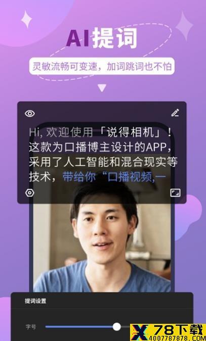 说得相机app下载_说得相机app最新版免费下载