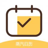 蒸汽日历app下载_蒸汽日历app最新版免费下载
