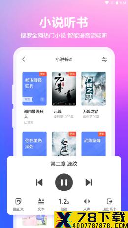 真果浏览器app下载_真果浏览器app最新版免费下载