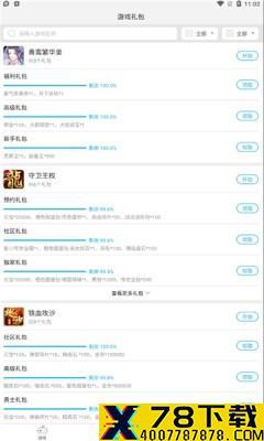 玄凤手游盒子app下载_玄凤手游盒子app最新版免费下载
