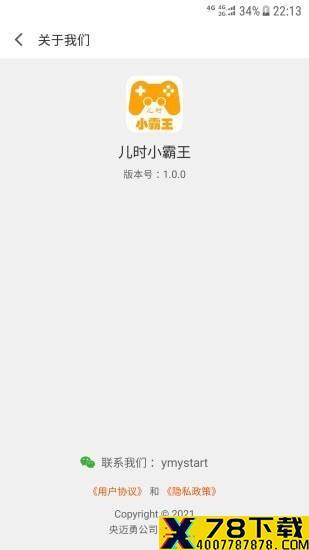 儿时小霸王app下载_儿时小霸王app最新版免费下载