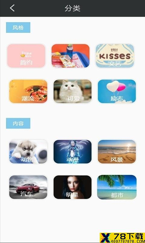 途晶壁纸app下载_途晶壁纸app最新版免费下载