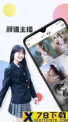 蜜爱直播app下载_蜜爱直播app最新版免费下载
