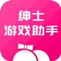 绅士游戏助手app下载_绅士游戏助手app最新版免费下载