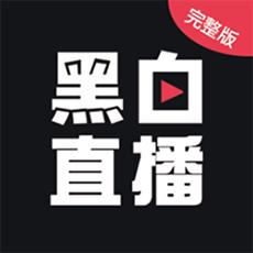 黑白直播app下载最新版软件下载_黑白直播app下载最新版安卓下载软件