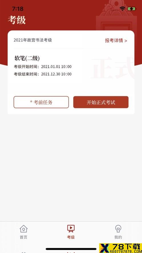 故宫书画考级app下载_故宫书画考级app最新版免费下载
