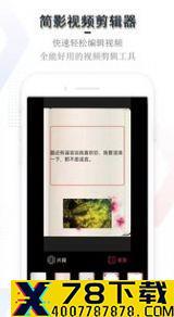 简影视频剪辑器app下载_简影视频剪辑器app最新版免费下载