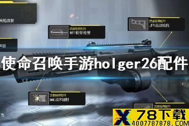 《使命召唤手游》holger26